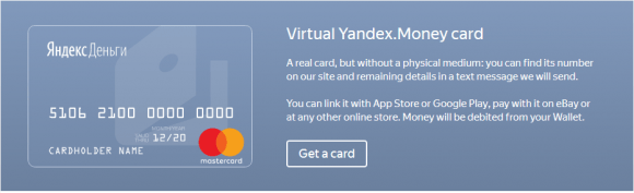 yandex money free VCC for paypal